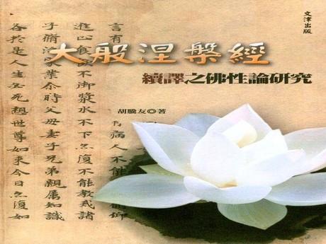 大般涅槃經續譯之佛性論研究