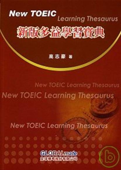 新版多益學習寶典