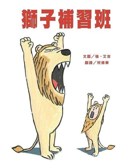 獅子補習班