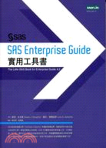 SAS Enterprise Guide實用工具書