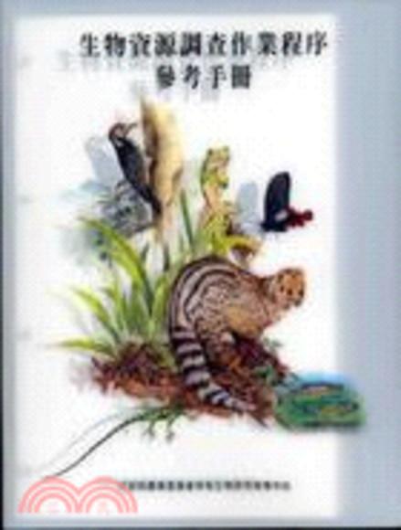 生物資源調查作業程序參考手冊