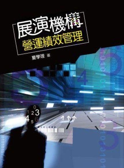 展演機構營運績效管理(2版)