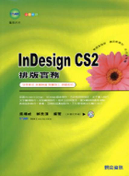 InDesign CS2排版實務 第一版 ( 附光碟)
