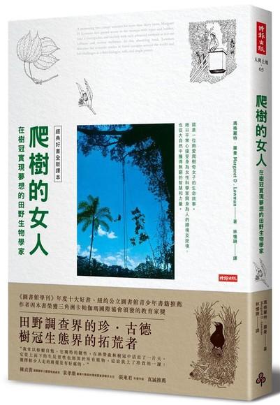 爬樹的女人: 在樹冠實現夢想的田野生物學家