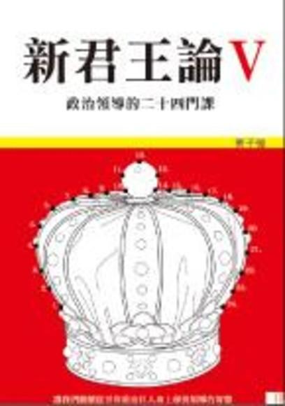 新君王論V
