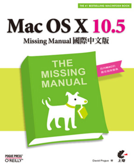 Mac OS X 10.5 Missing Manual 國際中文版