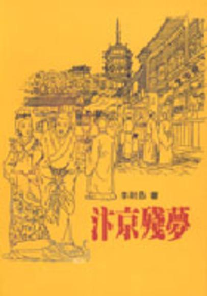 汴京殘夢:清明上河圖的故事