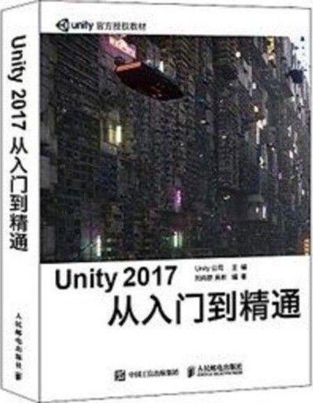Unity 2017 從入門到精通