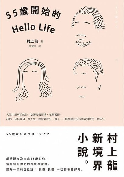 55歲開始的Hello Life