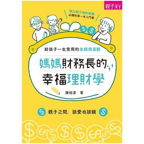 媽媽財務長的幸福理財學