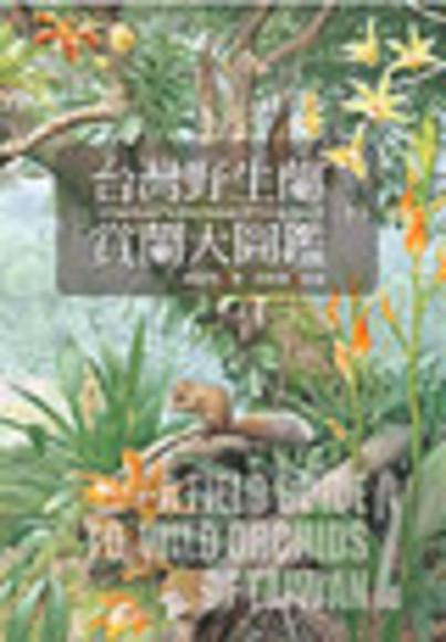 台灣野生蘭─賞蘭大圖鑑(中)(中冊:精裝)
