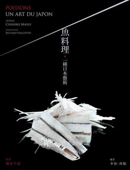 魚料理:一種日本藝術
