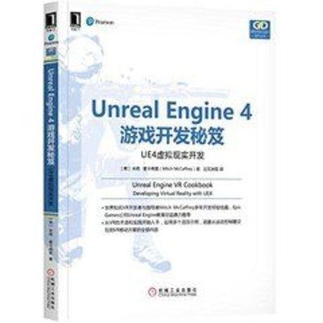 Unreal Engine 4游戲開發秘笈