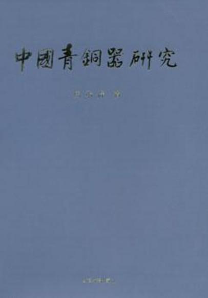中国青铜器研究