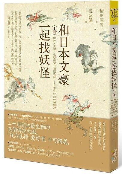 和日本文豪一起找妖怪(上冊):山神、天狗、鬼婆婆還有獨眼地藏……日本妖怪的神祕傳說