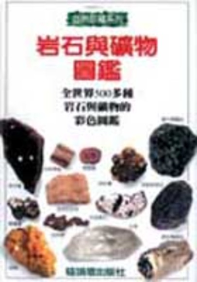 岩石與礦物圖鑑