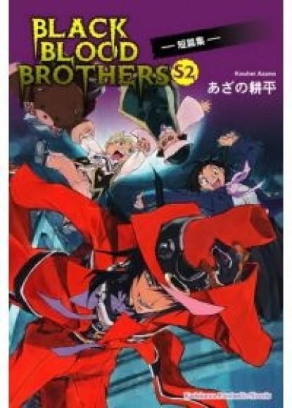 BLACK BLOOD BROTHERS(S2)(平裝)