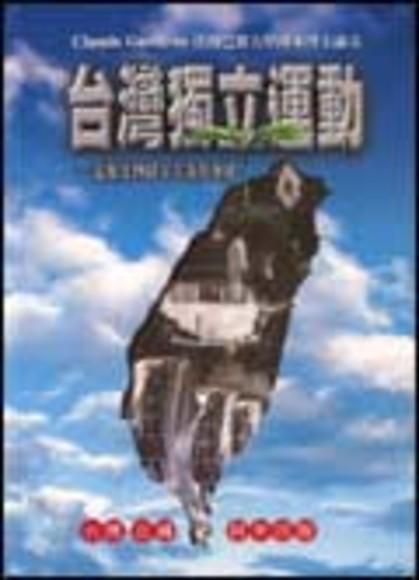 台灣獨立運動(軟皮精裝)