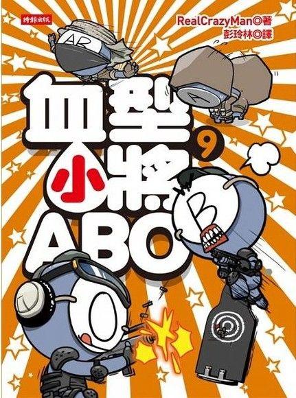 血型小將ABO 9
