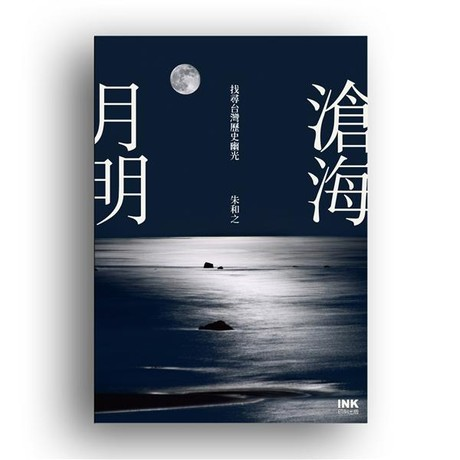 滄海月明:找尋台灣歷史幽光(平裝)