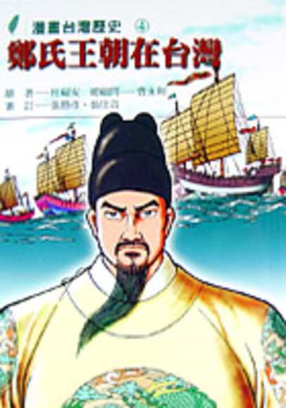鄭氏王朝在台灣