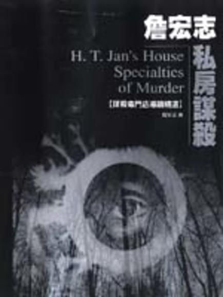 詹宏志私房謀殺