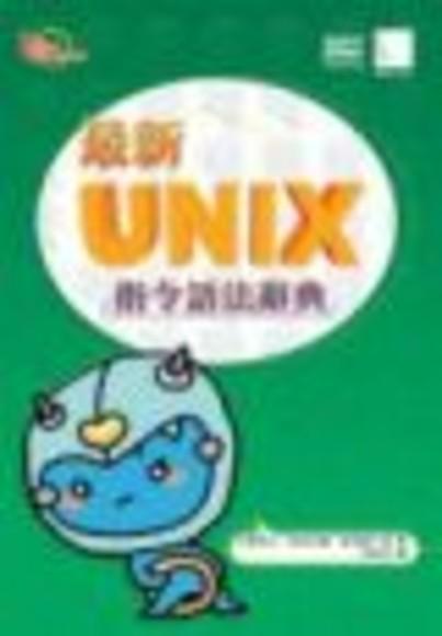 最新 UNIX 指令語法參考辭典