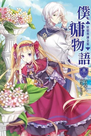 僕傭物語 卷二: 妖精與鍊金術 2