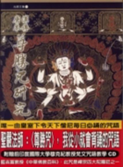 漢傳唐本尊勝咒研究(附CD)(軟皮精裝)