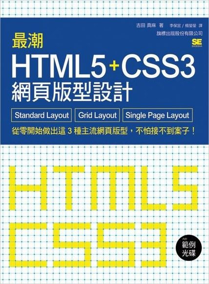 最潮HTML5+CSS3:網頁版型設計Standard Layout、Grid Layout、Single Page Layout