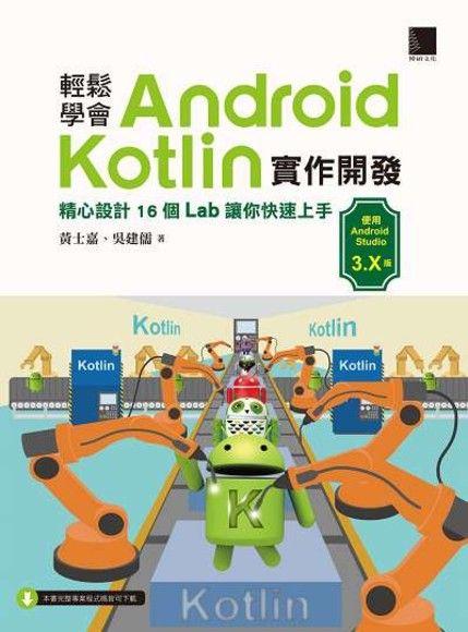 輕鬆學會Android Kotlin實作開發