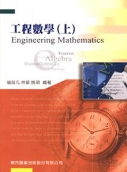 研究所工程數學(上)(四版)