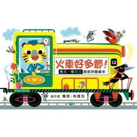 火車好多節!:馬克.布塔方創意拼圖繪本(二版)