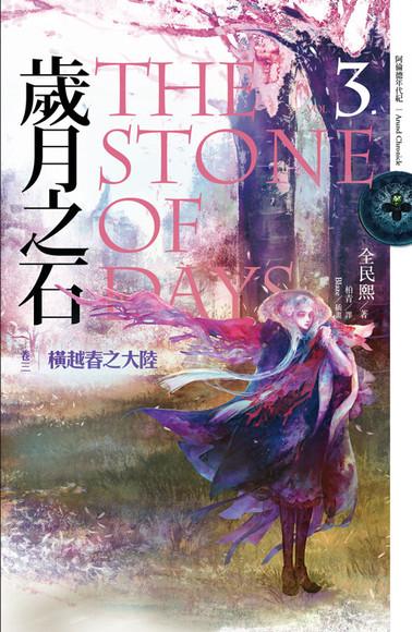 歲月之石:(卷三)橫越春之大陸