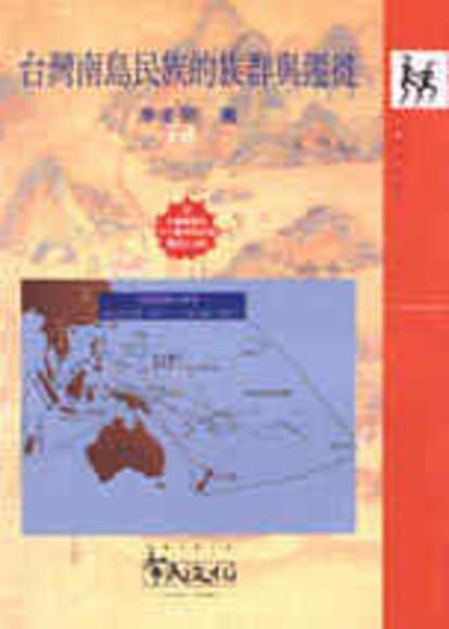 台灣南島民族的族群與遷徙