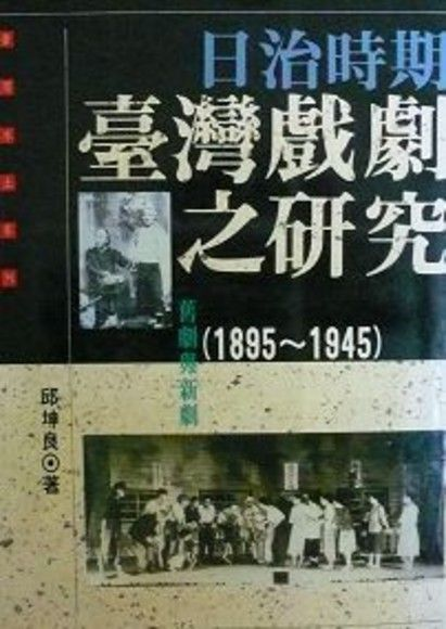 舊劇與新劇:日治時期台灣戲劇之研究(1895~1945)