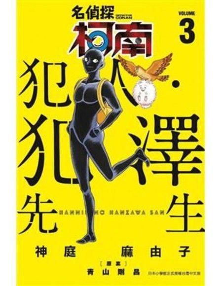 名偵探柯南 犯人・犯澤先生 3