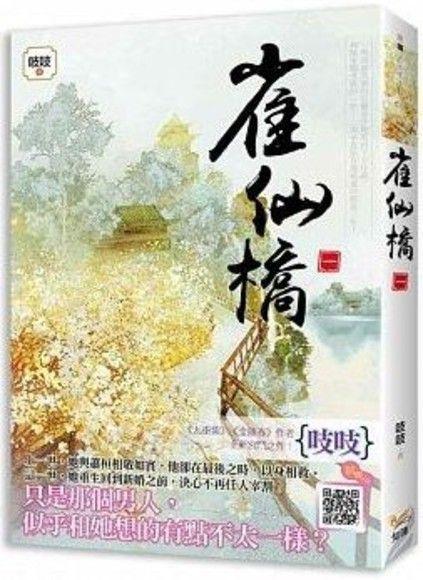 雀仙橋 (一)