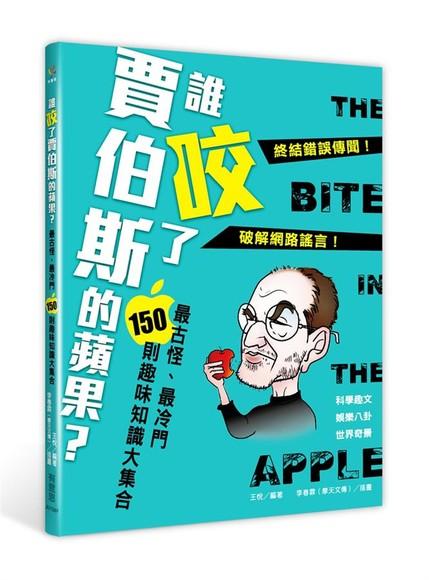 是誰咬了賈伯斯的蘋果?: 最古怪、最冷門,150則趣味知識大集合
