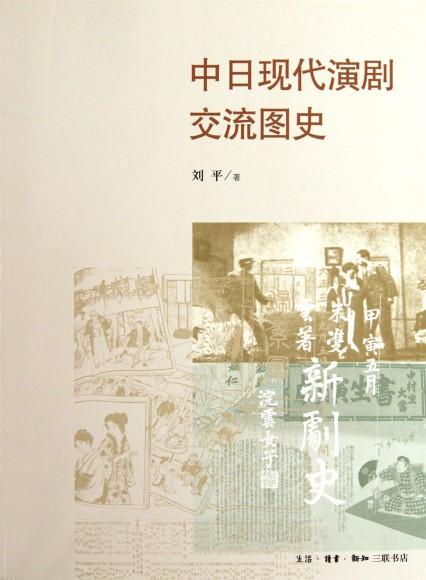 中日现代演剧交流图史