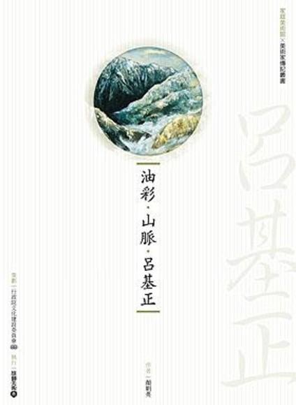 油彩.山脈.呂基正(附DVD)