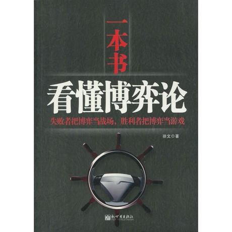 一本书看懂博弈论