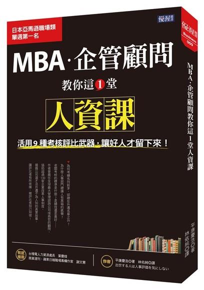 MBA.企管顧問教你這1堂人資課:活用9種考核評比武器,讓好人才留下來