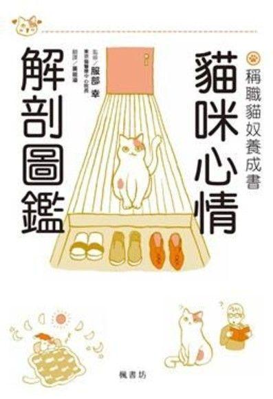 貓咪心情解剖圖鑑