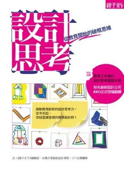 設計思考:從教育開始的破框思維(特別加贈IDEO授權教育工作者的設計思考實踐手冊繁體中文版)