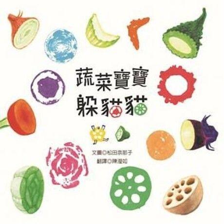 蔬菜寶寶躲貓貓(精裝)