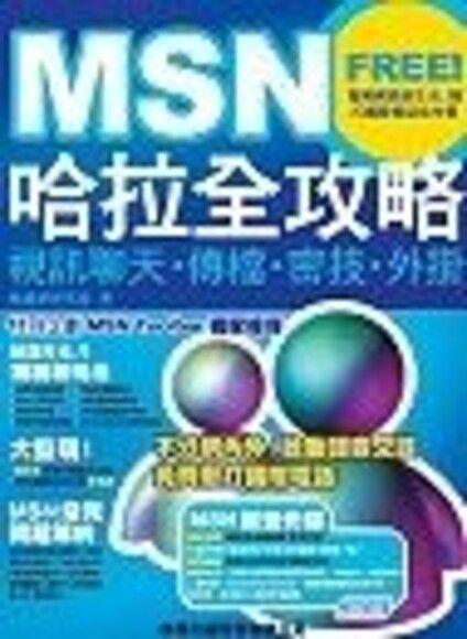 MSN 哈拉全功略