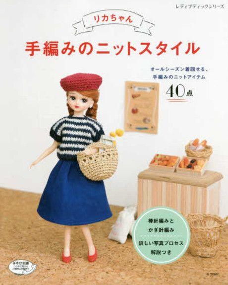 手工編織莉卡娃娃美麗服飾小物作品40款