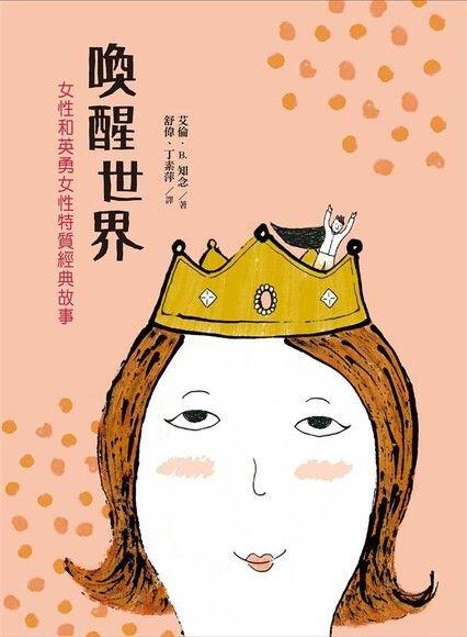 喚醒世界:女性和英勇女性特質經典故事