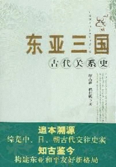 東亞三國古代關係史